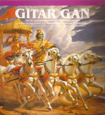 Gitar Gan