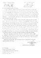 660216 - Letter to Teertha Maharaj.png